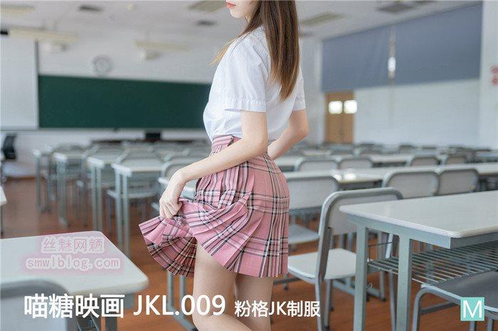 [喵糖映画]JKL.009 粉格JK制服[49+1P/310M]
